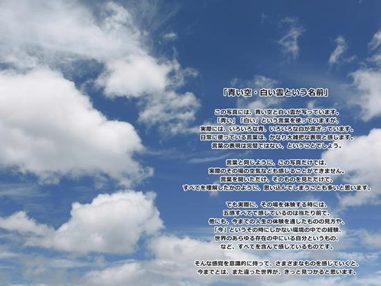 青い空・白い雲という名前