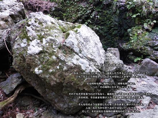 石という存在